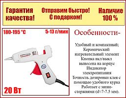 Пистолет клеевой 20(65)Вт, 230В, 180-195°C под стержни 7-7.5 мм, 5-13 г/мин  выключатель. INTERTOOL RT-1101