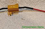 Сопротивление для фар (нагрузочный резистор - сопротивление) 10Вт, фото 2