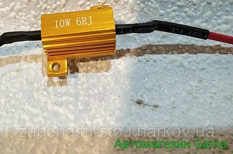 Сопротивление для фар (нагрузочный резистор - сопротивление) 10Вт