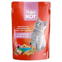 Пан Кот - консервы с ягненком в соусе для котят