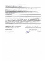 Висновок санітарної експертизи 2-га сторінка