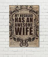 У моего мужа потрясающая жена Ретро плакат Постер винтажный Газтный фот плаката Плакат в офис Подарок мужу