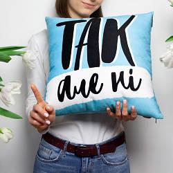 Подушка диванна з оксамиту Так але ні 45x45 см (45BP_20F005)