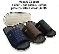 Мужские тапочки оптом. 40-45рр. Модель тапочки Z8 sport