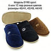 Мужские тапочки оптом. 40-45рр. Модель тапочки D190 sport