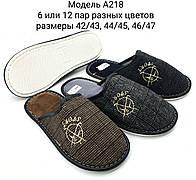 Мужские тапочки оптом. 42-47рр. Модель тапочки А218