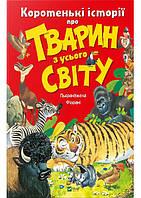 Коротенькі історії про тварин з усього світу .Пьєранджела Фіорані. ил.Тоні Вульфа
