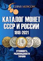 Каталог Монет СРСР і Росії 1918-2021 років. Випуск 10