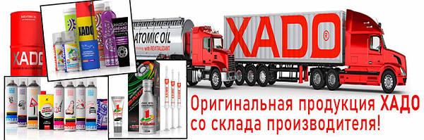 Оригінальна продукція ТМ XADO.