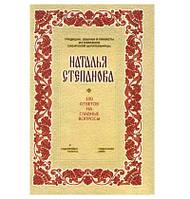 100 ответов на главные вопросы - Степанова Н.И.