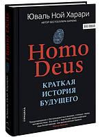 Эзо Харари Homo Deus Краткая история будущего Синдбад Офсет ТВ