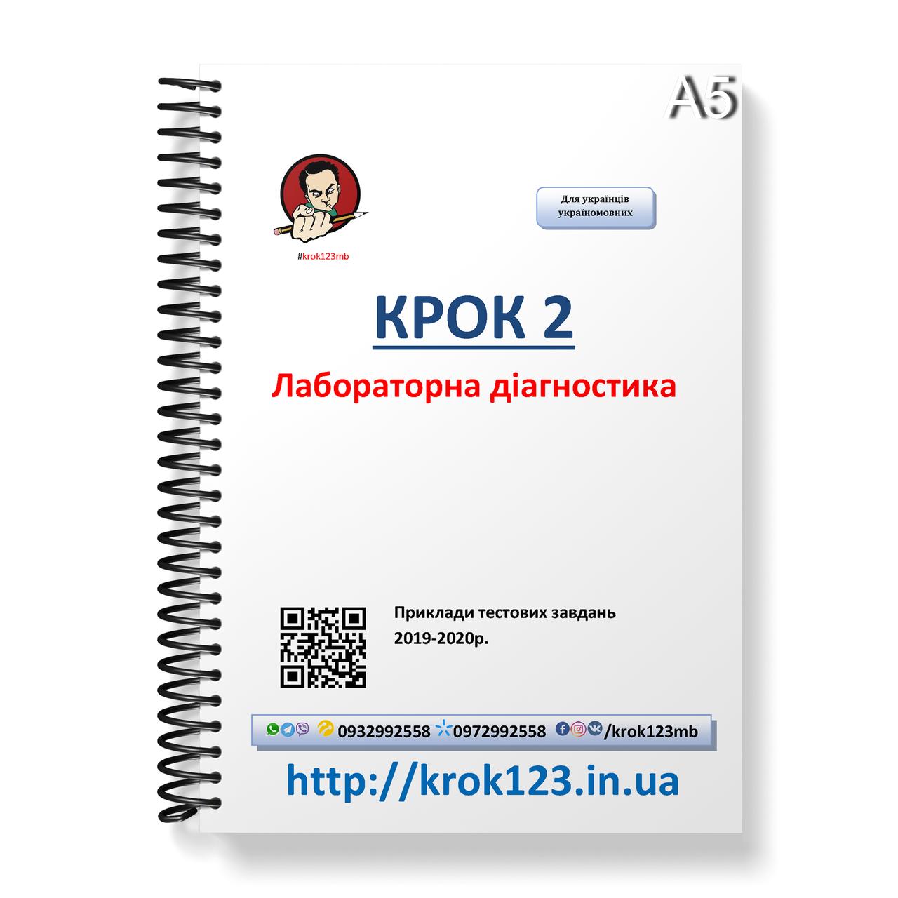 Крок 2. Лабораторная диагностика. ЕГКЭ (Примеры тестовых заданий) 2019-2020. Для украинцев украиноязычных.