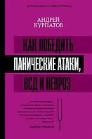 Как победить панические атаки, ВСД и невроз - Андрей Курпатов