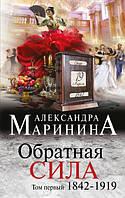 Обратная сила. 1842-1919, 1965-1982, 1983-1997. (роман в 3 томах) - Маринина А.