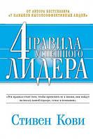 Четыре правила успешного лидерари - Стивен Кови