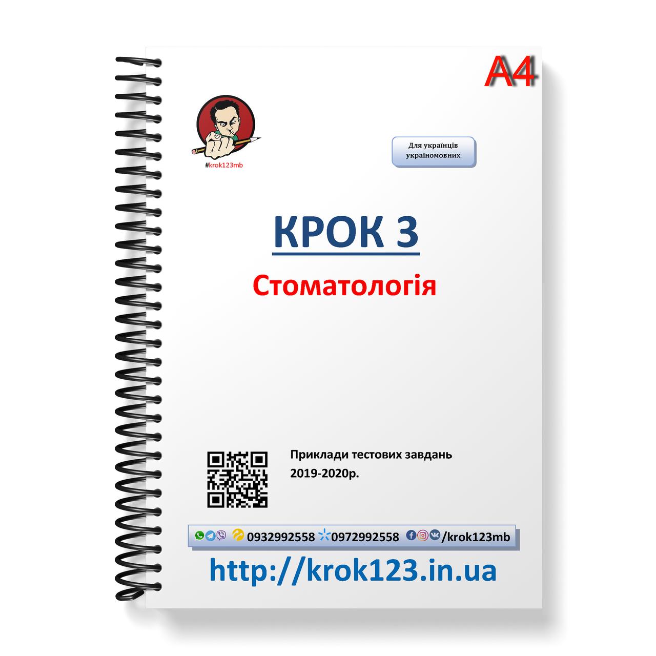 Крок 3. Стоматология. ЕГКЭ (Примеры тестовых заданий) 2019-2020. Для украинцев украиноязычных. Формат А4