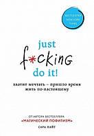 Just f*cking do it! Хватит мечтать — пришло время жить по-настоящему - Сара Найт