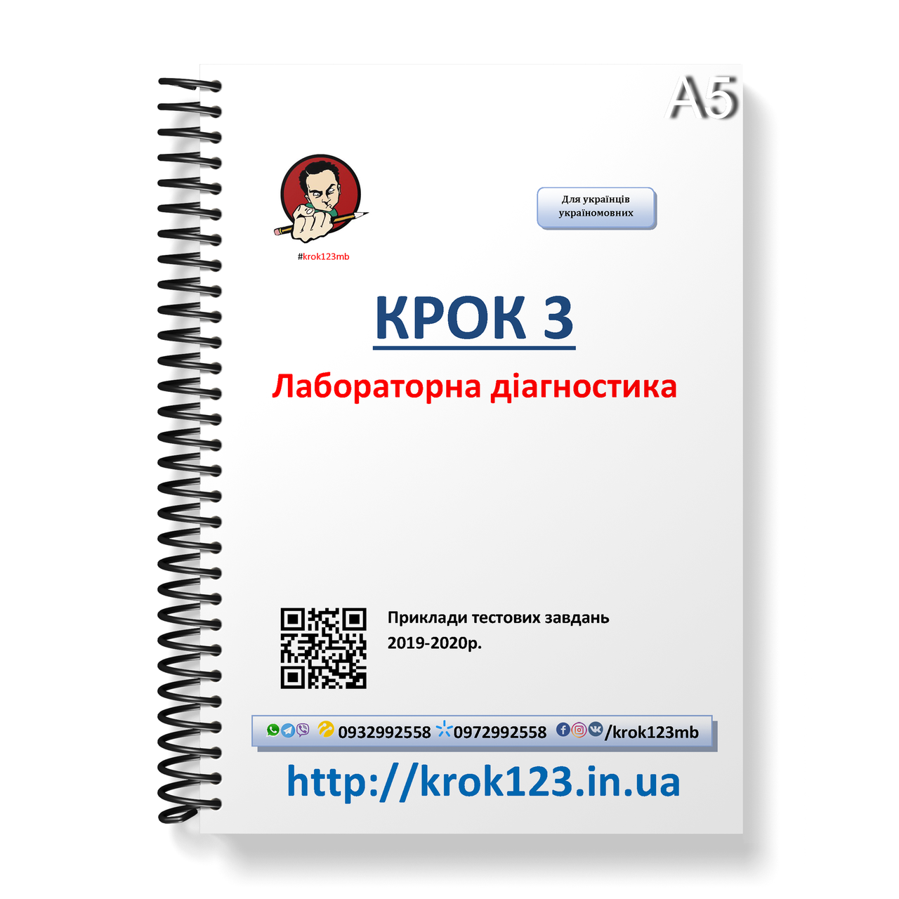 Крок 3. Лабораторная диагностика. ЕГКЭ (Примеры тестовых заданий) 2019-2020. Для украинцев украиноязычных.