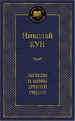 Книга Легенди і міфи Стародавньої Греції. Світова класика. Автор - Микола Кун (Абетка)