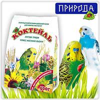 "Корм для попугаев Природа Коктейль ""Луговые травы + лен"" 0,5кг"
