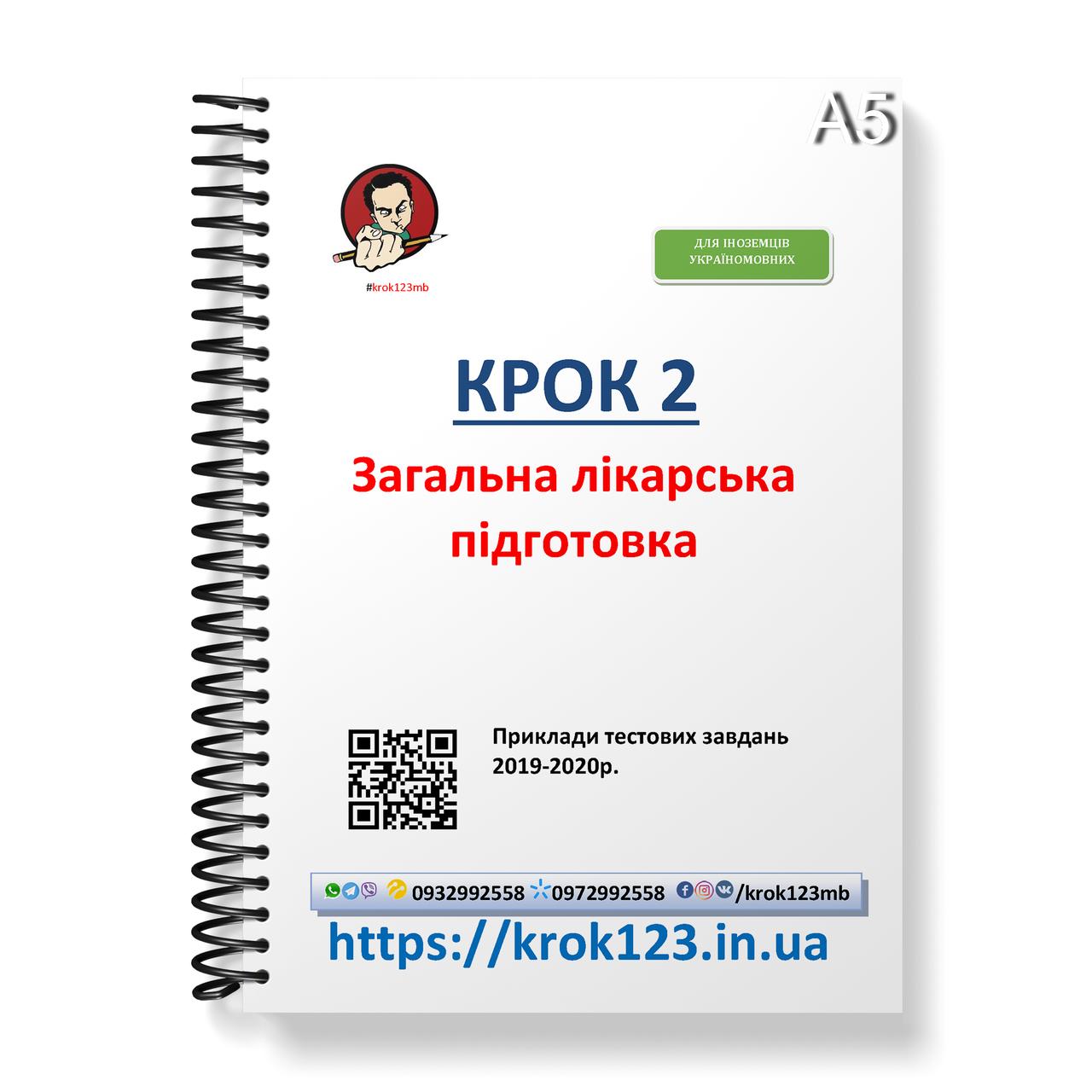 Крок 2. Медицина. ЕГКЭ (Примеры тестовых заданий) 2019-2020. Для иностранцев украиноязычных. Формат А5