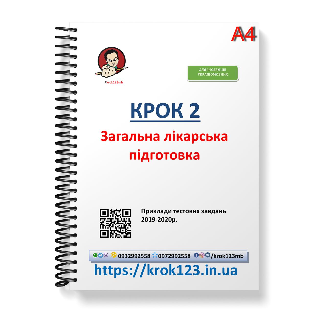 Крок 2. Медицина. ЕГКЭ (Примеры тестовых заданий) 2019-2020. Для иностранцев украиноязычных. Формат А4
