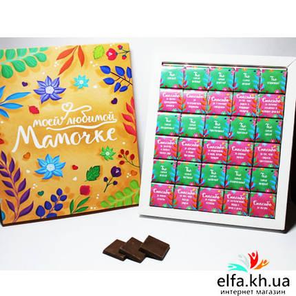 Шоколадный набор Моей любимой мамочке 150 г. (30 шоколадок), фото 2