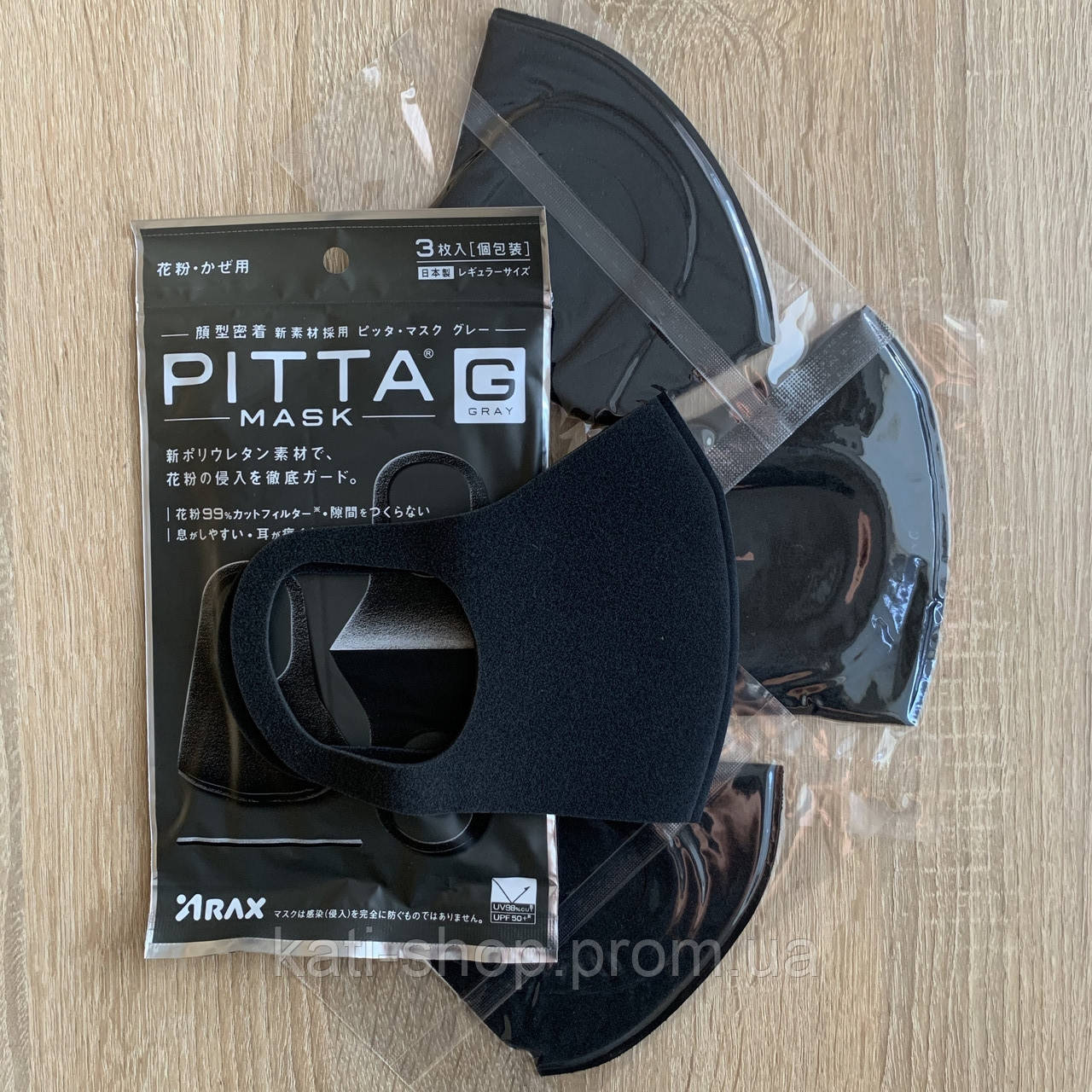 Маска многоразовая питта Arax Pitta Mask антибактериальные маски угольные 3 шт/уп