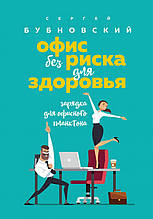 «Офис без риска для здоровья. Зарядка для офисного планктона»  Сергій Бубновський