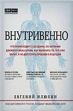 «Внутривенно. Что происходит с сосудами, по которым движется ваша кровь, как вылечить то, что уже болит, и не допустить проблем в будущем (Украина)»