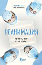 «Реанимация: истории на грани жизни и смерти (Україна)»  Морган Метт