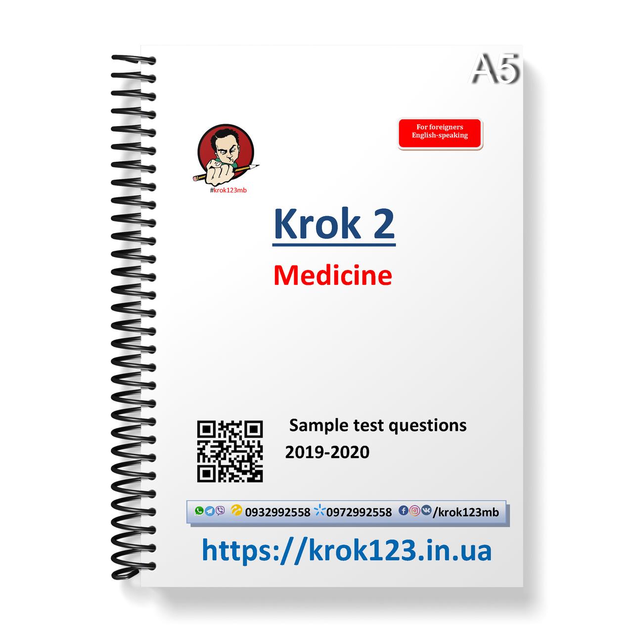 Крок 2. Медицина. ЕГКЭ (Примеры тестовых заданий) 2019-2020. Для иностранцев англоязычных. Формат А5