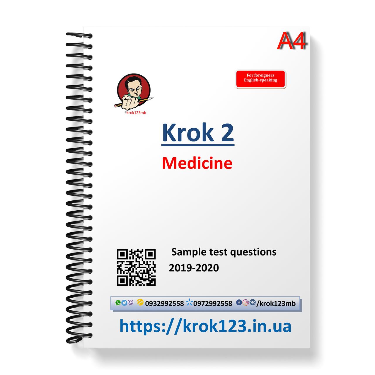 Крок 2. Медицина. ЕГКЭ (Примеры тестовых заданий) 2019-2020. Для иностранцев англоязычных. Формат А4