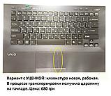 Оригинальная клавиатура для ноутбука Sony Vaio VPC-SB series, black, ru, подсветка, передняя панель, фото 3