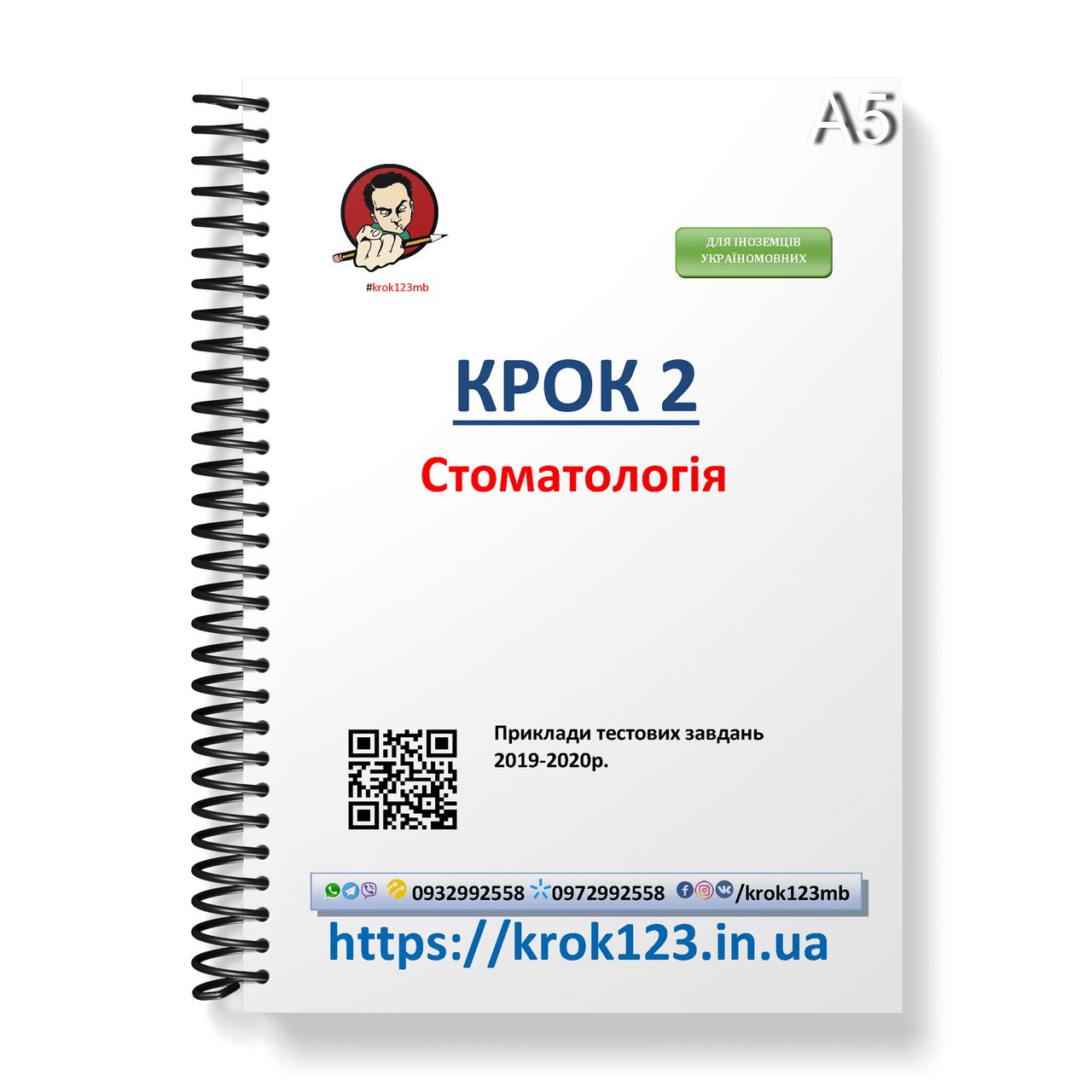 Крок 2. Стоматология. ЕГКЭ (Примеры тестовых заданий) 2019-2020. Для иностранцев украиноязычных. Формат А5
