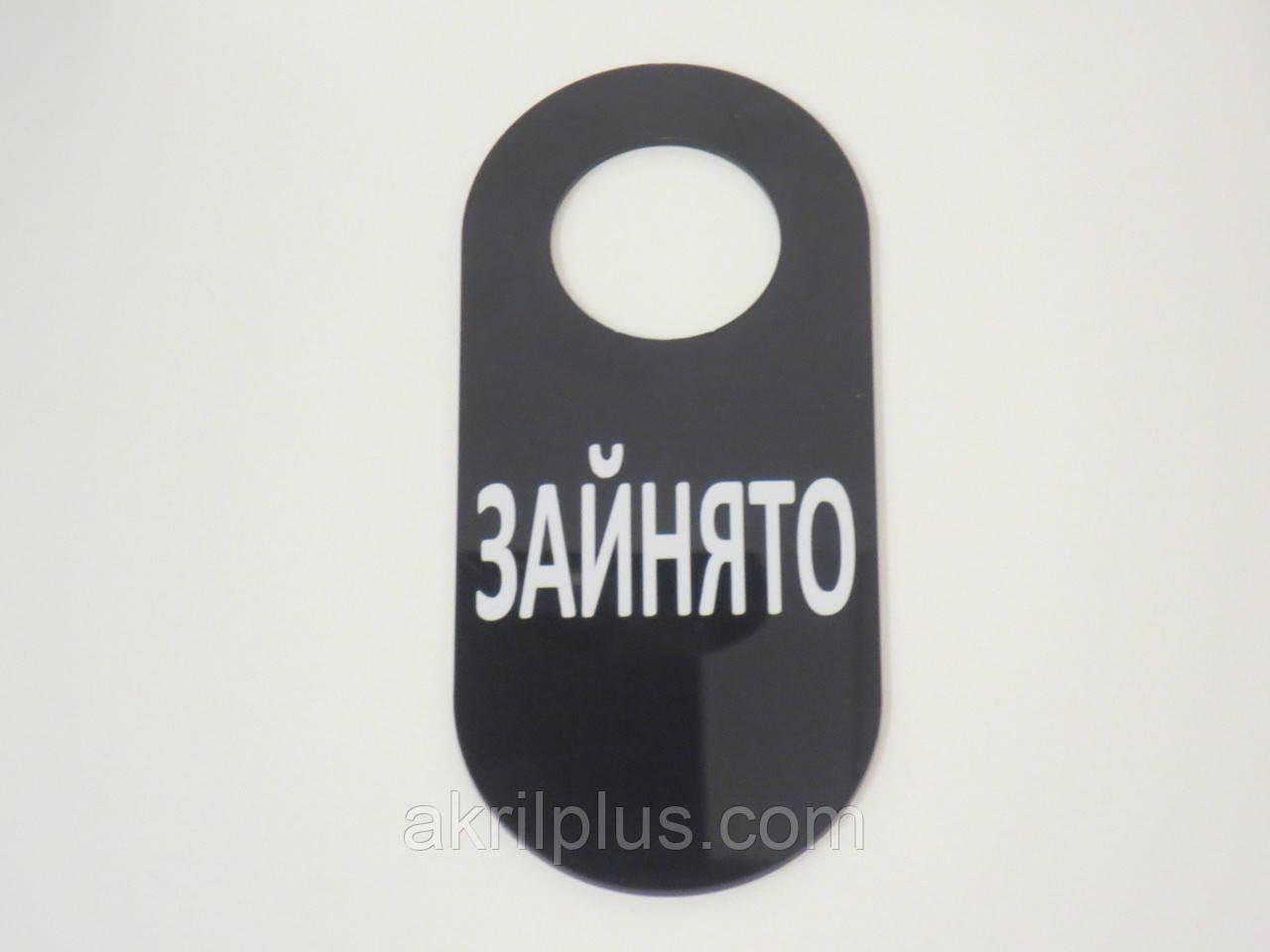 Табличка - хенгер на дверную ручку свободно/занято