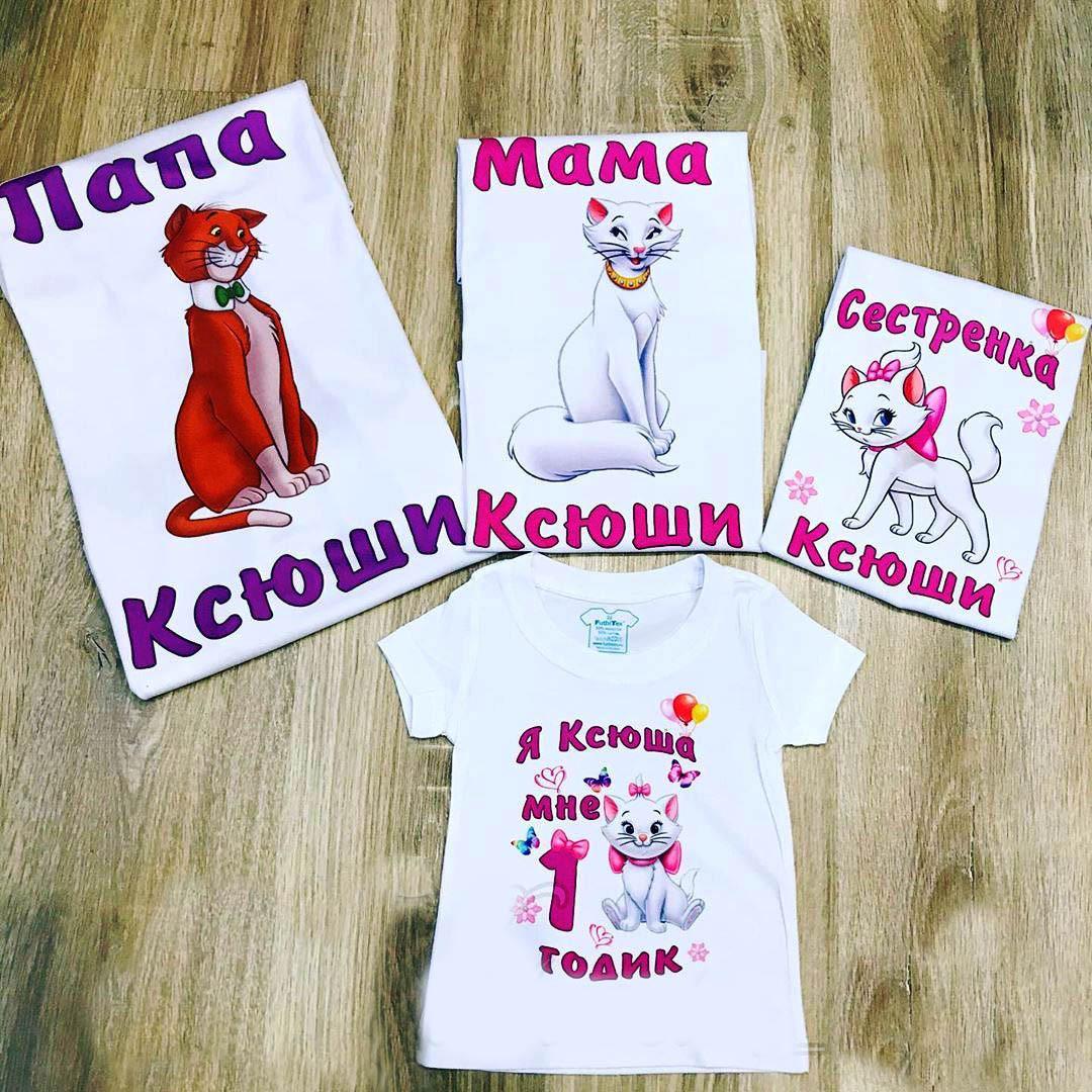 "Футболки Фэмили Лук Family Look для всей семьи ""Коты аристократы"" Push IT"