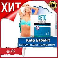 Keto Eat&Fit (Кето Еат Фит) препарат для похудения. Быстро ПОХУДЕТЬ