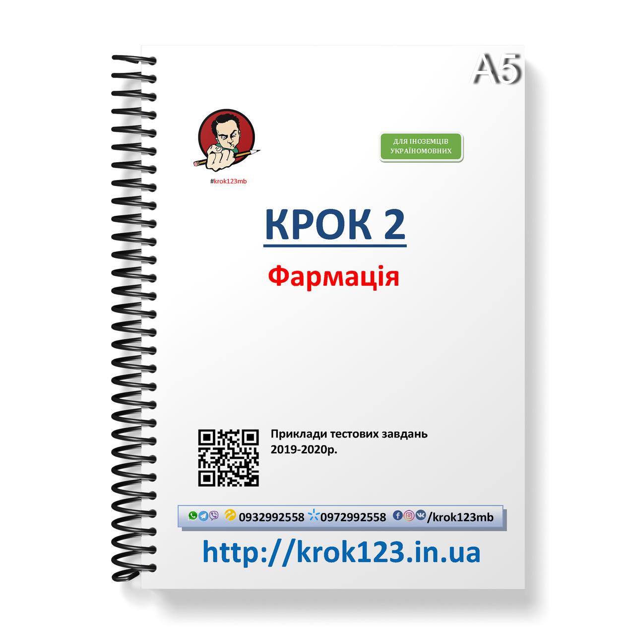 Крок 2. Фармация. ЕГКЭ (Примеры тестовых заданий) 2019-2020. Для иностранцев украиноязычных. Формат А5