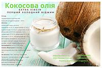 Кокосовое масло нерафинирована 200 ml.