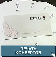 Печать конвертов, фото 2