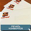Печать конвертов, фото 3