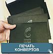 Печать конвертов, фото 6