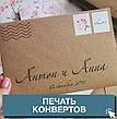 Печать конвертов, фото 5