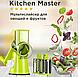 Овощерезка мультислайсер для овощей и фруктов Kitchen Master, фото 9