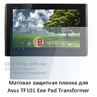 Матовая защитная пленка на Asus TF101 Transformer