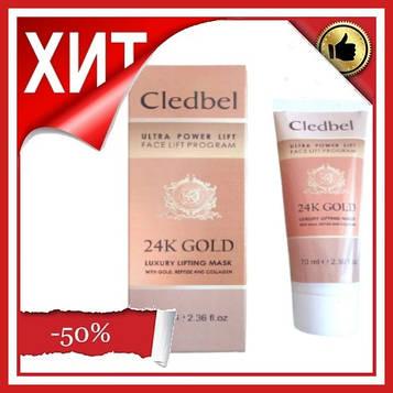 Cledbel 24К Gold - Золотая маска для подтяжки лица (Кледбел) | Золотая маска CledBel, Золотая маска CledBel