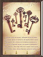 "Ключница BST 020031 25×20 см коричневая ""Мудрый ключник"""