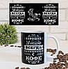 """Подарункова чашка з принтом """"Добрий ранок завжди починається з кави"""""""