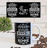 """Подарункова чашка з принтом """"Добрий ранок завжди починається з кави"""", фото 1"""